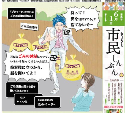 京都市民新聞6月1日