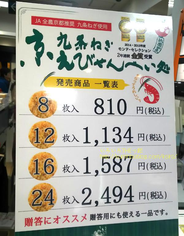 京都土産九条ねぎえびせん