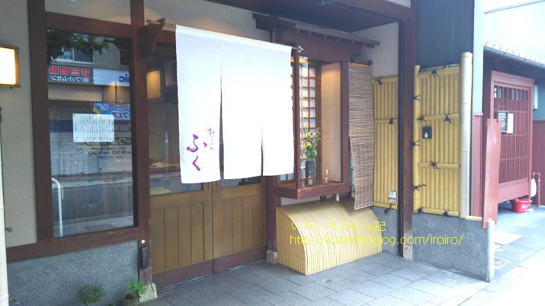 京都朝ごはんふく