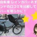 【2020最新版】子供乗せ自転車 レインカバーおすすめは?11ブランドの口コミを比較して大満足カバーを明らかに!
