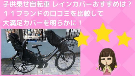自転車レインカバーおすすめ
