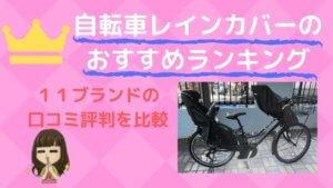 子供乗せ自転車レインカバーおすすめランキング