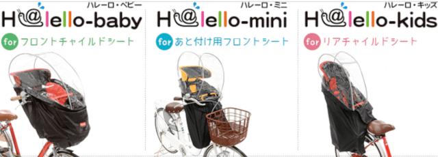 ハローレシリーズ違いの説明