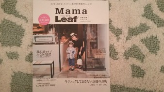 MamaLeaf(ママリーフ)京都・滋賀の子連れスポット情報誌、レポします☆