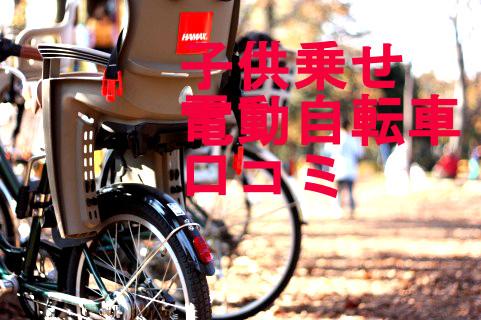 子供乗せ電動自転車口コミ評判/ブリヂストン・ヤマハ・パナソニックの人気ブランド比較