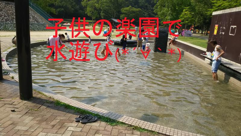 京都の夏休みは酷暑すぎ。水遊びができる公園「子供の楽園」は遊具がいっぱい。