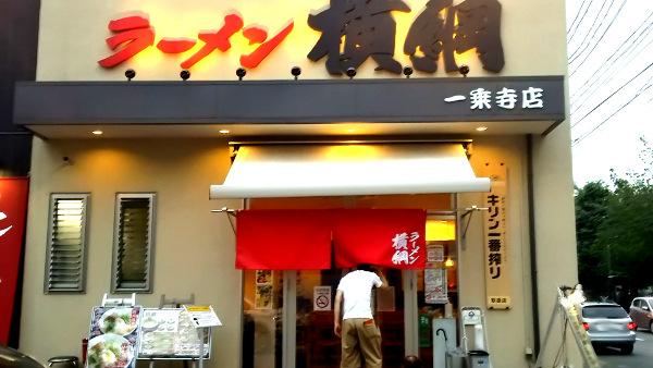 子供連れでも京都でおいしいラーメンが食べたい。横綱はランチでもディナーでも使い勝手○