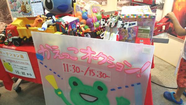 「イザ!カエルキャラバン!」おもちゃ無料交換会、防災訓練がコラボした子供向けイベント。京都の今後の開催予定もまとめたよ。