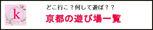 京都市子供の遊び場まとめ