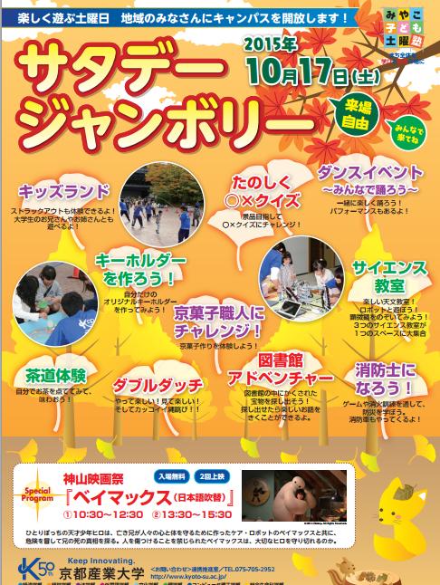 京都産業大学。秋の子供連れで行きたいイベント「サタデージャンボリー2015」