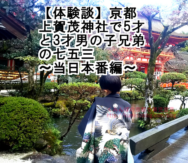【体験談】京都上賀茂神社で5才と3才男の子兄弟の七五三〜当日本番編〜