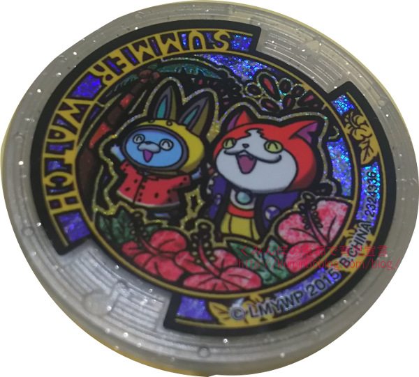 サマーウォッチスペシャルメダル