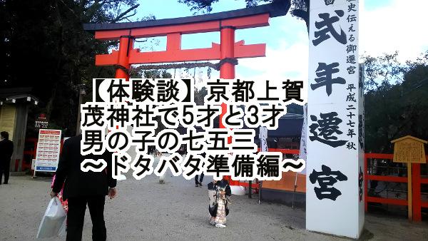 【体験談】京都上賀茂神社で5才と3才男の子兄弟の七五三。〜ドタバタ準備編〜