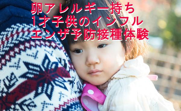 1才の子供がインフルエンザ予防接種を二回受けたよ。卵アレルギーなら注意が必要!