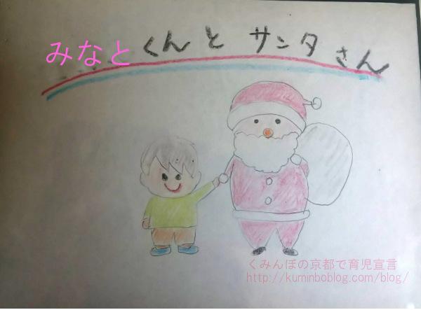 【夫自作絵本】クリスマスって何?サンタクロースって何?初めてクリスマスを迎える子供へのプレゼント
