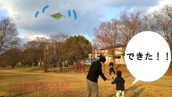 お正月の子供の昔遊びと言えば凧揚げ!京都では鴨川が凧揚げおすすめスポット。