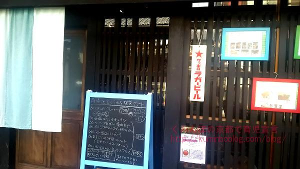 京都子連れでほっこり町家【栞栞カフェ】でランチ。身体にやさしいごはんやスイーツが嬉しい。
