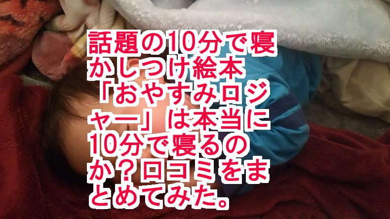 話題の10分で寝かしつけ絵本「おやすみロジャー」は本当に10分で寝るのか?口コミをまとめてみた。
