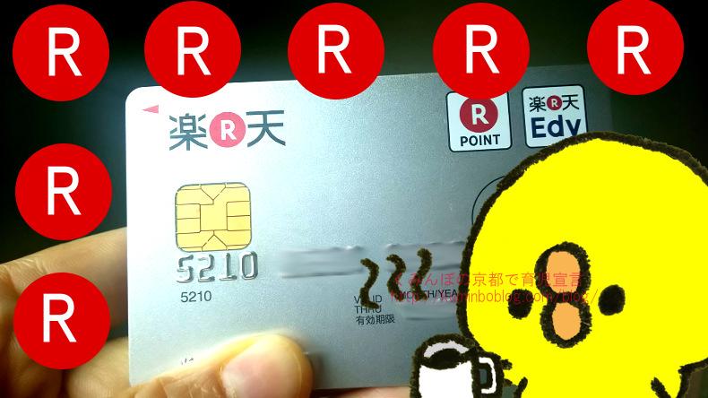 【節約】楽天ポイントが百貨店・ミスド・サークルKサンクスでの支払いにも使えるって知ってた?