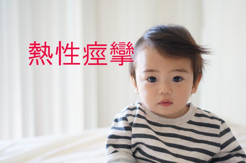 【体験談】子供1才8ヶ月熱性けいれんで救急車を呼びました。対処・後遺症・予防方法など。