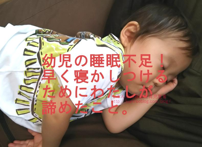 幼児の睡眠不足!早く寝かしつけるためにわたしが諦めたこと。