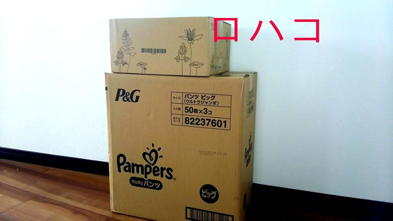 【節約】パンパースのオムツ代がLOHACOロハコなら期間限定最安値で購入できる!!