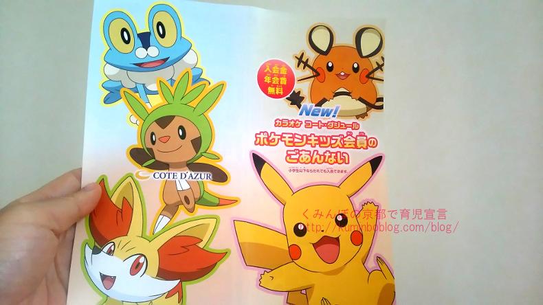 京都阪急西院駅カラオケ/コートダジュールのキッズルームとポケモンルームは子連れに使える!