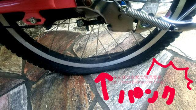 ヤマハ子供乗せ電動自転車がパンク。修理費はいくら?時間はどれくらいかかったのか?