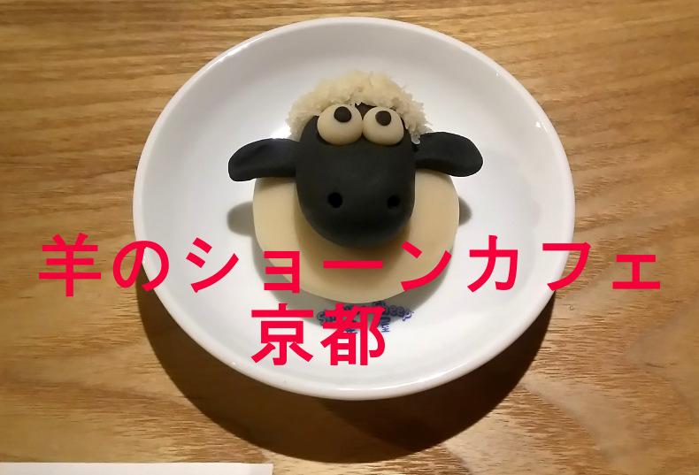 【閉店】ひつじのショーンカフェ(茶屋) 京都はメニューもグッズも可愛い町家和カフェ