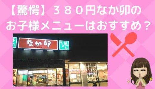 【驚愕】380円なか卯のお子様メニューはおすすめ?子供椅子やおもちゃもあって子連れでびっくりするほど行きやすい!