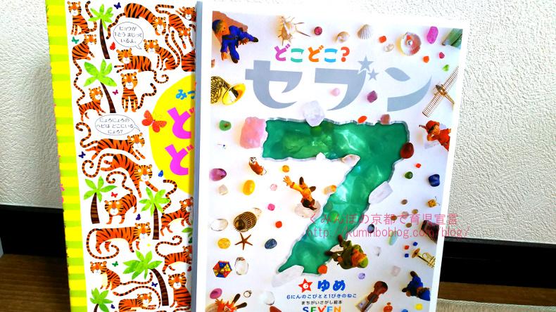 探す絵本/5歳の男の子が夢中になるおもしろい発見絵本おすすめランキング