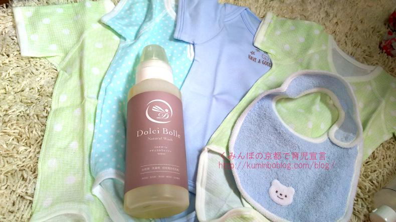 赤ちゃんの肌に優しい洗濯洗剤ドルチボーレナチュラルウォッシュでベビー服を洗った感想を口コミ