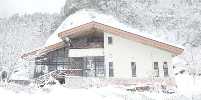 広河原スキー場 レストラン