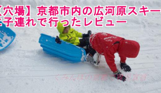 【穴場】京都市内の広河原スキー場に子連れで行ったレビュー
