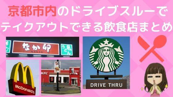 【2020年4月現在】京都市内でドライブスルーでテイクアウトできる飲食店まとめ
