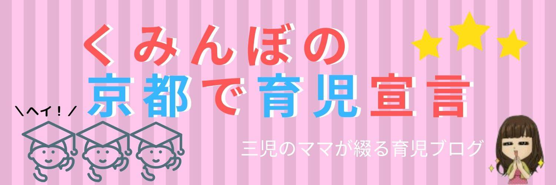 くみんぼの京都で育児宣言ヘッダー