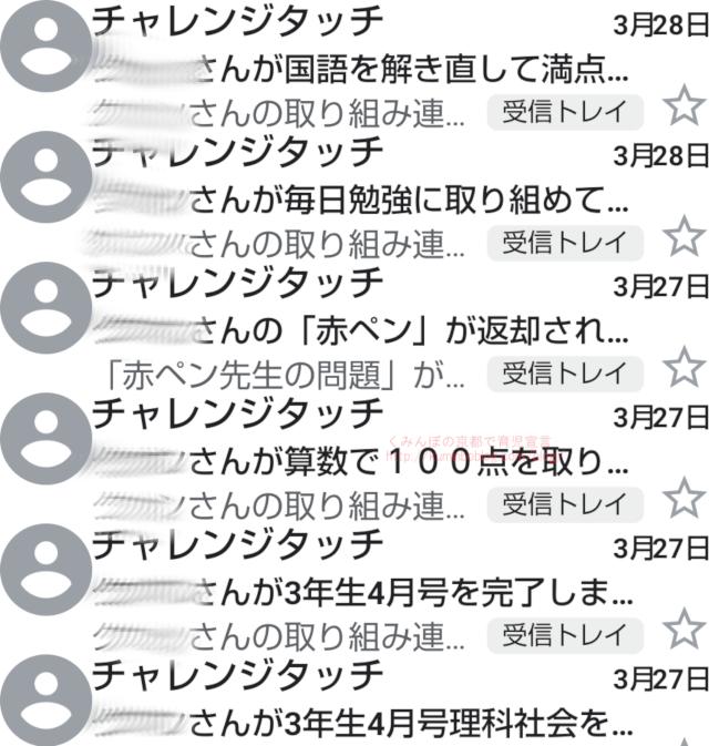 チャレンジタッチ メールでの進捗状況