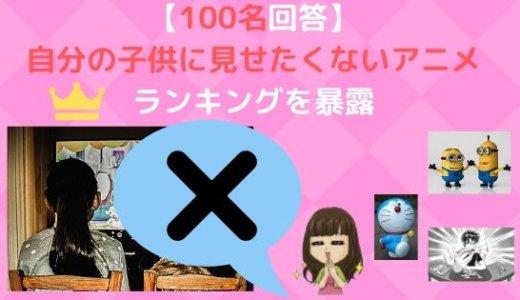 【100名回答】自分の子供に見せたくないアニメは何?ランキングを暴露