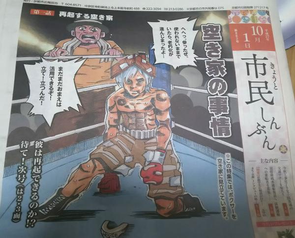 京都市民新聞ジョー