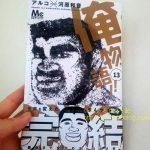 俺物語漫画13巻