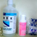 手作り化粧水材料