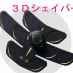ライザップ 3Dシェイパー口コミ評判