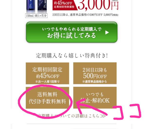 ほまれプレミアム化粧水 - ゼトック -